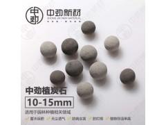 中勁植炭石(栽培基質 蓄水保肥鋪面墊底 多功能植物免燒陶粒)