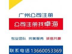 廣州南沙公司注冊,地址、一年記賬報稅,全程包辦僅需3600元