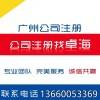 广州南沙公司注册,地址、一年记账报税,全程包办仅需3600元