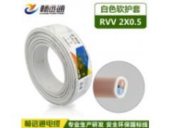 国标rvv护套线2*0.5平方双芯pvc白护套线2芯软护套