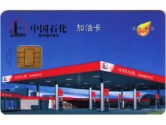 中国石化加油卡网上批发 手机充值卡批发价格