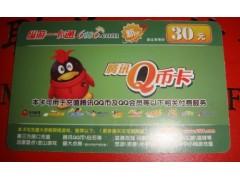 网上购买Q币充值卡 手机充值卡网上购买