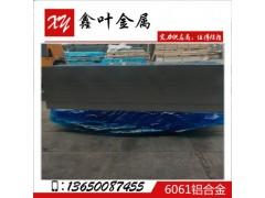 东莞(优质商家)供应6061铝板 6061铝板厂家 规格齐全