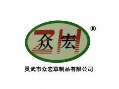 草制品加工廠|寧夏靈武眾宏草制品|寧夏草制品經銷商靈武草簾