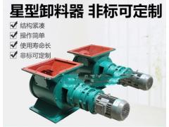 星型卸料器YJD-A型厂家现货供应