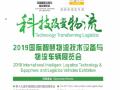 CCTA 2019中國國際智慧物流技術設備與物流車輛展覽會