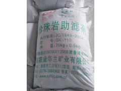 GK-110珍珠岩助滤剂-首选信阳金华兰矿业公司
