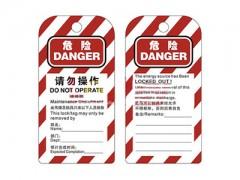 温州畅销安全挂牌到哪买 优质安全标签