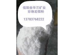 膨胀珍珠岩微粉-信阳金华兰矿业优质生产厂家