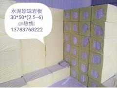 水泥基珍珠巖保溫板多少錢一方?水泥基珍珠巖保溫板價格廠家