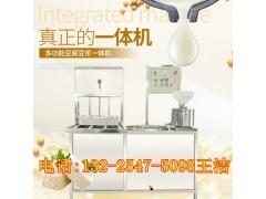 全自动不锈钢豆腐机 家用豆腐生产设备 操作简单豆腐机厂家