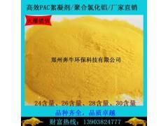 高效白色聚合氯化铝批发价格