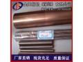 直銷T1紫銅棒Φ6mm 無氧銅棒  C1100環保紫銅棒價格
