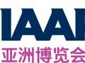 2019年IAAPA亚洲博览会