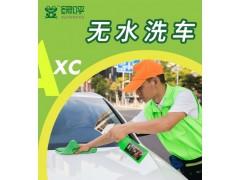 绿呼上门洗车无水洗车 上门洗车加盟服务