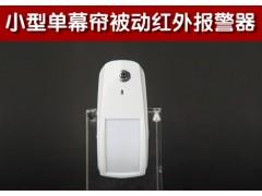 红外门窗防盗报警器 宇安YA-609系列红外幕帘报警器