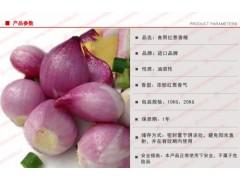 食品级烘焙专用油溶性炒红葱香精
