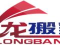 北京搬家公司收費標準