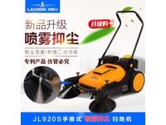 結力JL920S無動力手推掃地機工廠車間噴霧抑塵