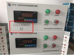 礦用光啟KFB-3型空壓機風包超溫保護裝置廠家直銷