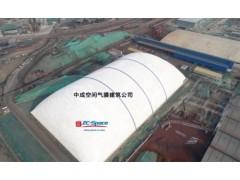 儲煤場,國內儲煤棚,找中成空間氣膜建筑
