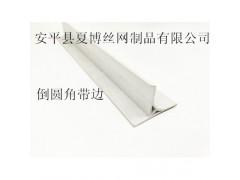 倒圆角(PVC建筑异型角条)3公分带边