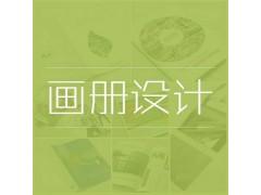 广州尔雅画册设计  宣传画册设计
