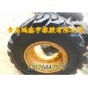 装载机实心轮胎16/70-20现货批发零售