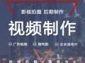 濟寧教學片制作 宣傳片 視頻拍攝 產品宣傳片制作視頻剪輯公司