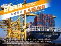 化工品、涂料、树脂、液体发海运快递到台湾12元/KG,5天到