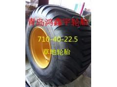 草地机轮胎710/45-22.5秸秆打捆机轮胎