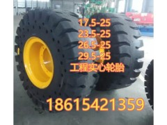50铲车轮胎23.5-25实心轮胎自卸车轮胎