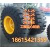 50鏟車輪胎23.5-25實心輪胎自卸車輪胎
