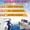 中国新加坡海运空运淘宝散货、大件货物双清到门