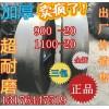 好质量光面轮胎900-20压路机轮胎