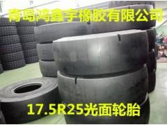 现货17.5-25批发光面轮胎各种工程机械轮胎