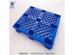 重庆塑料托盘厂家 塑料托盘价格 九脚塑料托盘