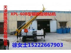 天津聚强高压泵 锚索旋喷钻机 150小泵 生产厂家