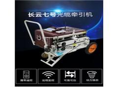 鄭州長云科技CY-Q4/Q6/Q7/長云七號光纜牽引機的價格