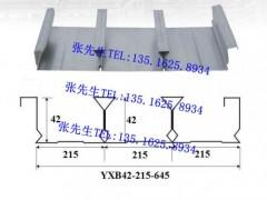 特殊樓承板YXB42-215-645
