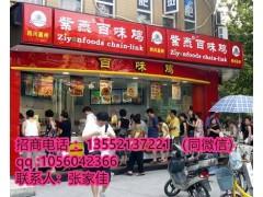 北京紫燕百味雞公司僅有一家別無分部