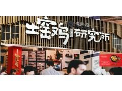 廣州土窯雞加盟項目哪個好?虔心土窯雞研究所0門檻開店