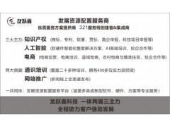 龍躍鑫321服務棧