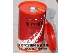 *軍用演習對抗賽專用軍工級彩色發煙罐 廠家直銷