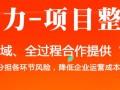 沈陽邦芒人力:一站式、標準化的項目整體外包供應商