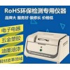 提供江西吉安线路板_塑胶_电子测试金属有害元素仪器