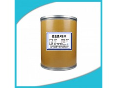 厂家供应 维生素A粉末 食品级 视黄醇 维生素A