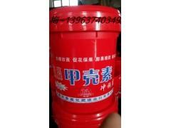 优质海藻甲壳素(桶)