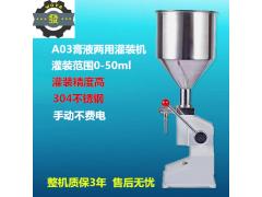 50ml洗化用品灌装机山东沃发便宜小型灌装机