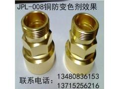 铜材防变色剂黄铜防变色剂
